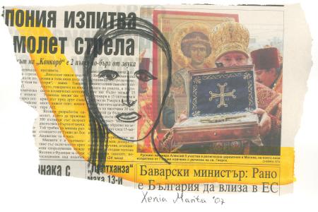 World Press Blatt Bulgarien